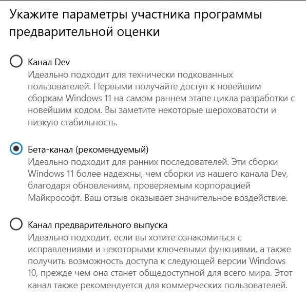 Как получить Windows 11 раньше других