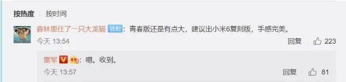 Xiaomi может вернуться к производству компактных смартфонов Mi 6