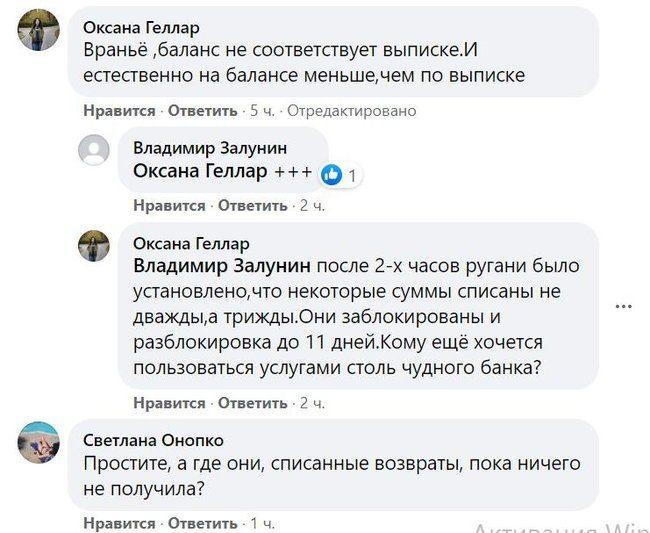 «Приватбанк» опять «кинул» украинцев на деньги (документы)