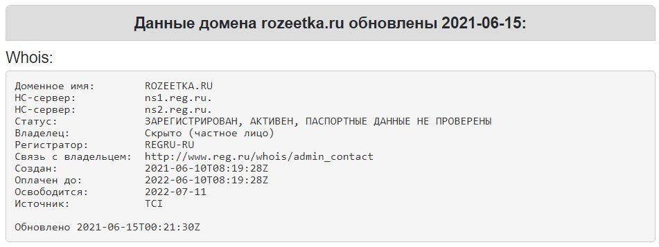 Мошенники массово обманывают украинцев поддельным сайтом Rozetka