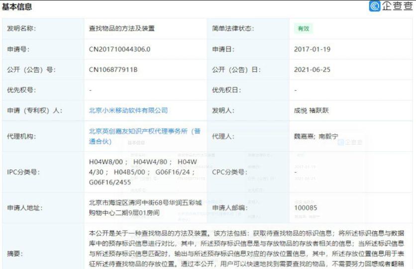 Xiaomi готовит конкурента Apple AirTag