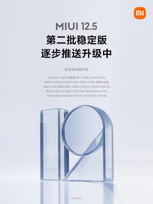 MIUI 12.5 доступна для шестнадцати моделей Redmi и Xiaomi