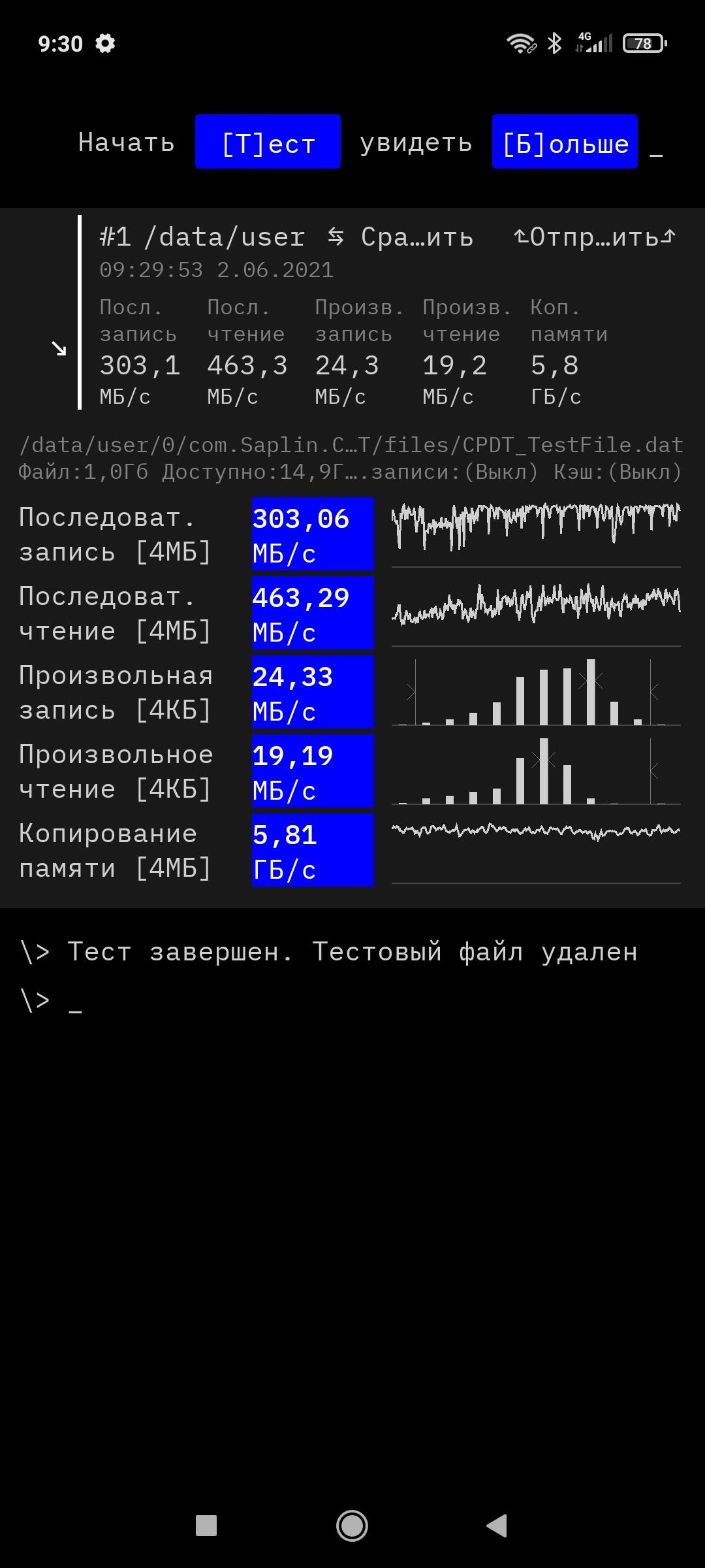 Тест накопителя и ОЗУ - Redmi Note 10 5G