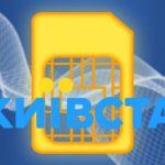 «Киевстар» запустил полезную услугу
