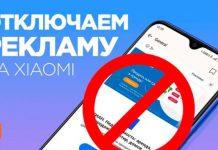 Найден способ, как быстро удалить рекламу в смартфонах Xiaomi