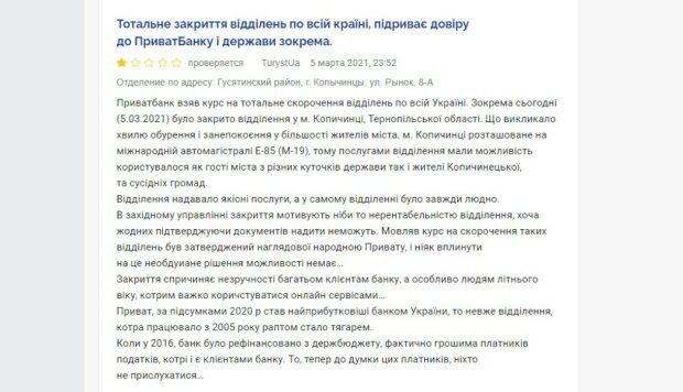 «ПриватБанк» начала массово закрывать отделения по Украине