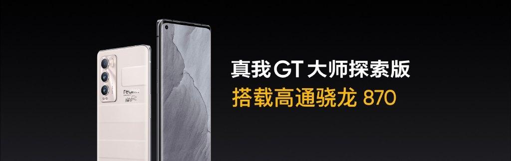 Realme GT Master Explorer Edition