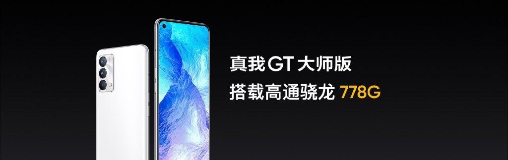 GT Master Edition