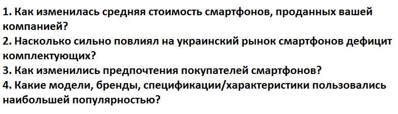 Сотовые операторы отметили рост цен на смартфоны в Украине