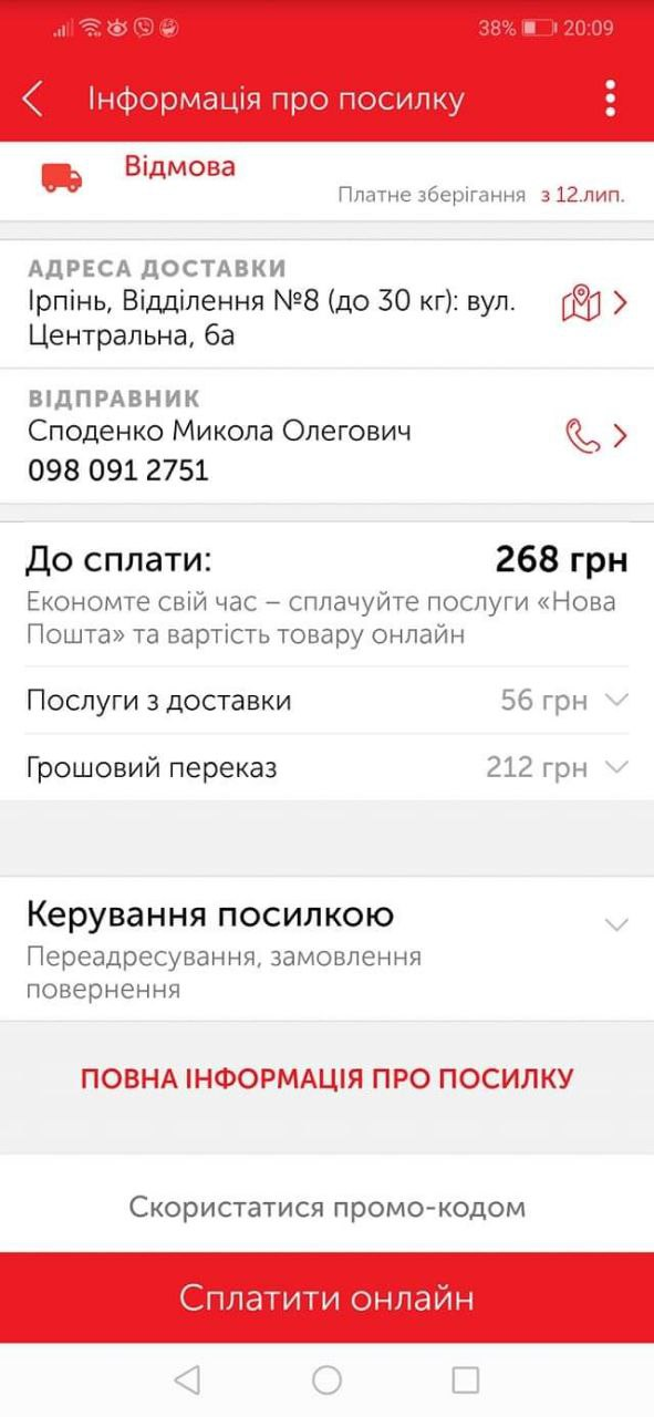 Мошенники нашли новый способ обманывать украинцев через «Новую почту»