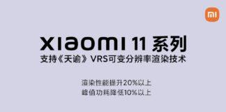 Xiaomi 11 Series поддерживает «Tianyi» VRS технологию