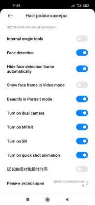 Как активировать экспериментальные функции в камере Xiaomi