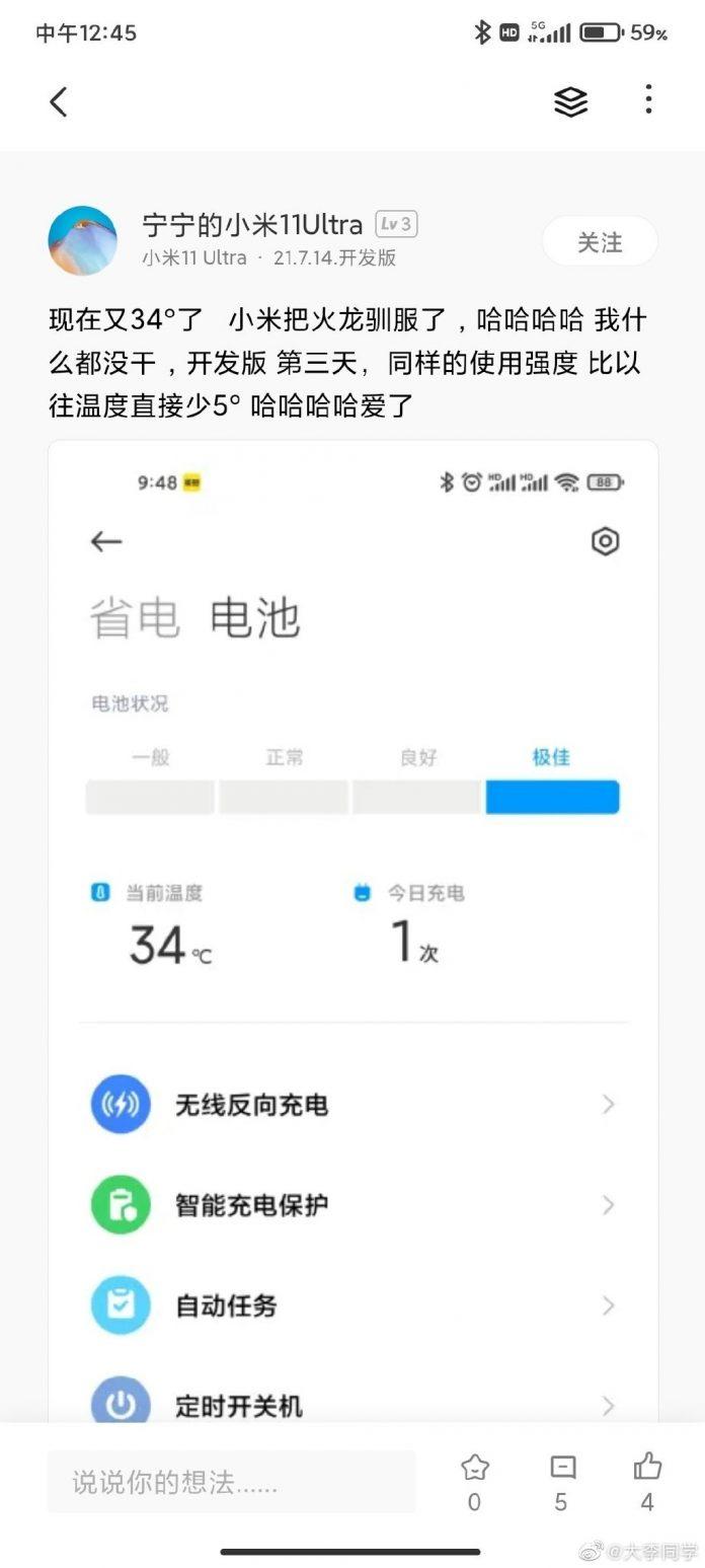 Xiaomi Mi 11 Ultra меньше нагревается