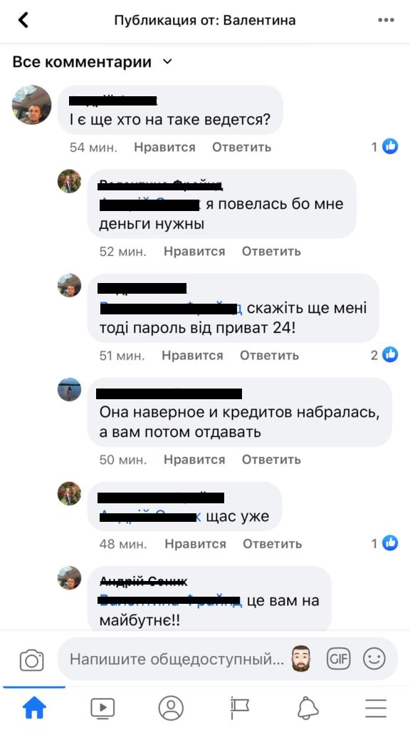 сообщения пользователей из Фейсбук