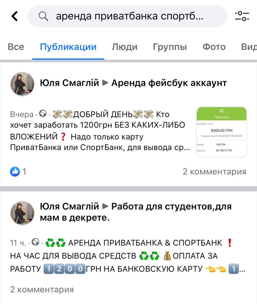 Обман в Facebook