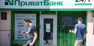 Мошенники от имени «Приватбанка» заманивают украинцев в финансовую пирамиду