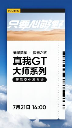Известны характеристики недорогого флагмана realme GT Master Edition
