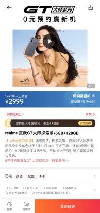 Realme представит конкурента для POCO F3 по цене от 460 долларов