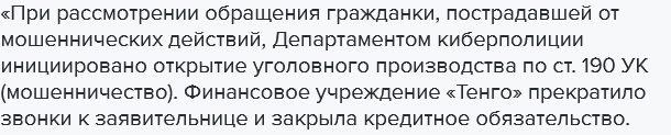 Шахраї можуть оформити кредит на українців, через додаток «Дія»