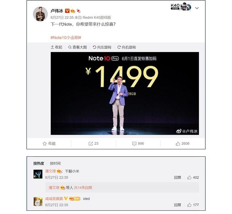 Китайцы рассказали, что хотели бы видеть в перспективном Redmi Note 11