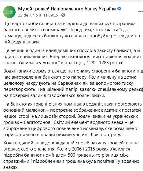 В НБУ заявили о массовом появлении фальшивых банкнот: как проверить