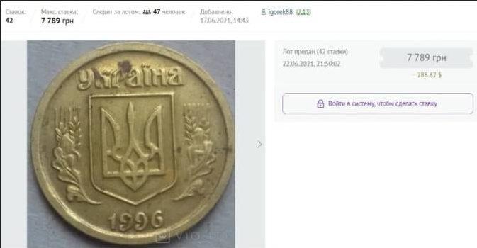 Гривневая монета за 15 600 грн: как выглядит и в чем фишка