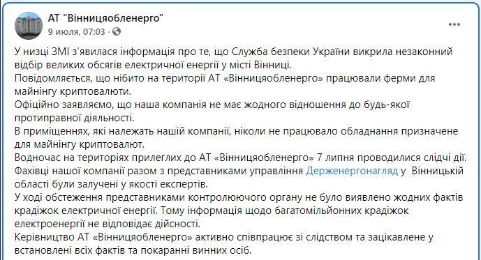Крупнейшая в истории Украины подпольная ферма для майнинга. Продолжение