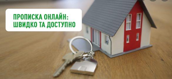 Онлайн-прописка в Украине. Что изменится