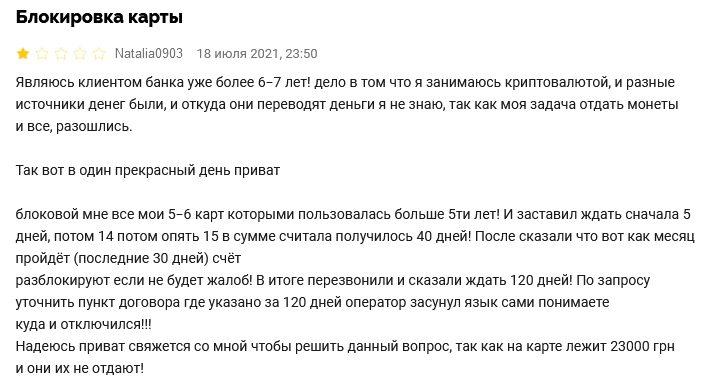 ««Приватбанк» блокує карти українців, які заробляють на криптовалюті
