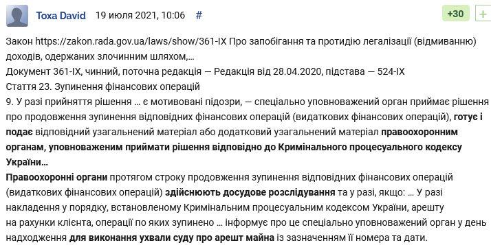 «Приватбанк» блокує карти українців, які заробляють на криптовалюті