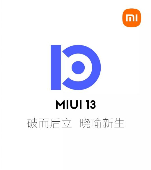 Дата масштабной презентации Xiaomi и новые утечки о возможностях MIUI 13