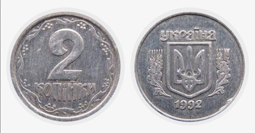Как выглядят 2 украинские копейки, стоимость которых в 1 500 000 раз выше номинала