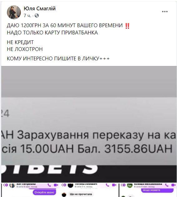 Афера в Фейсбук