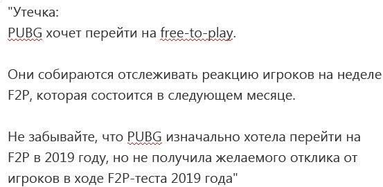 Культовая игра PUBG может стать бесплатной уже в августе