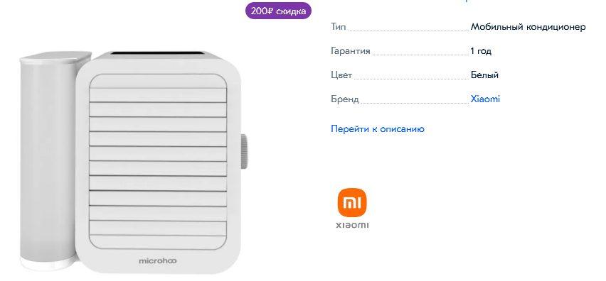 Xiaomi выпустила недорогой переносный кондиционер с питанием по USB