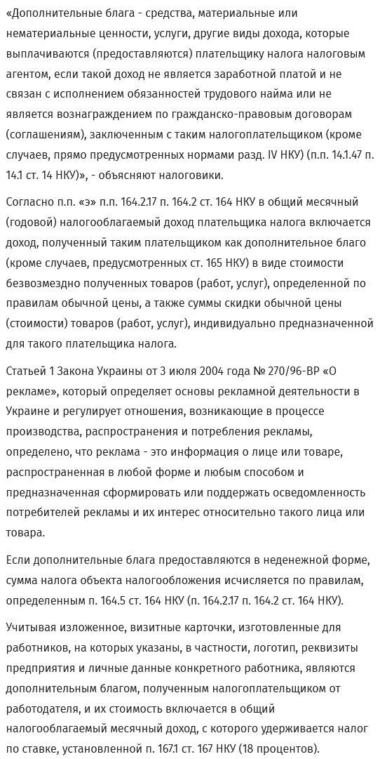 В Украине придумали «налог на визитки»