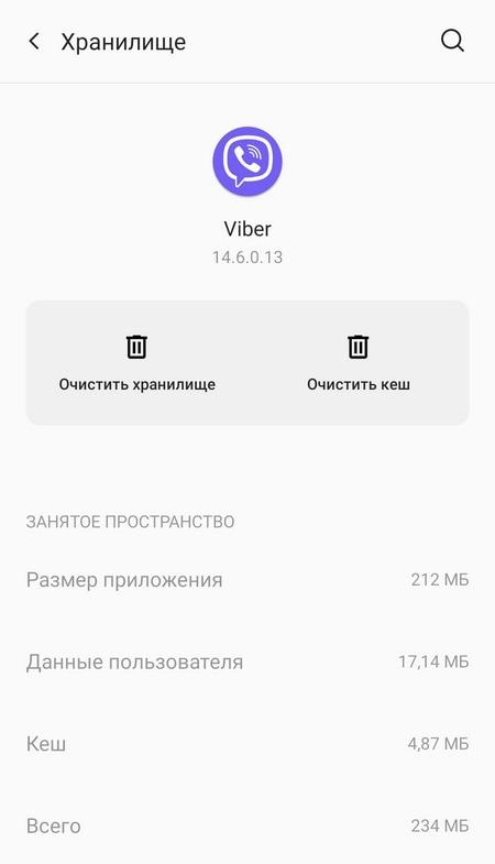 Как очистить память телефона, если Viber ее «забивает»