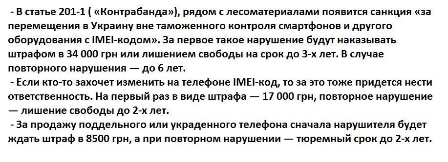 Штрафы за несогласованный ввоз телефонов их продажу в Украине