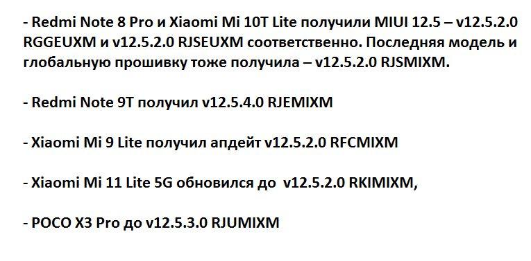 восемь смартфонов Xiaomi получили MIUI 12.5