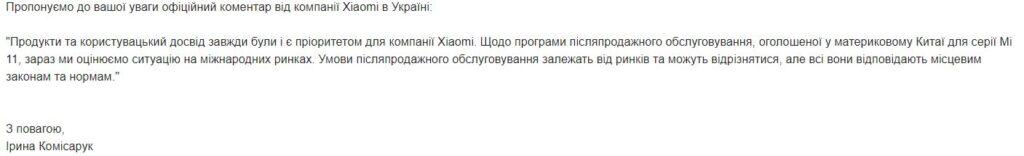 Официальный комментарий Xiaomi в Украине