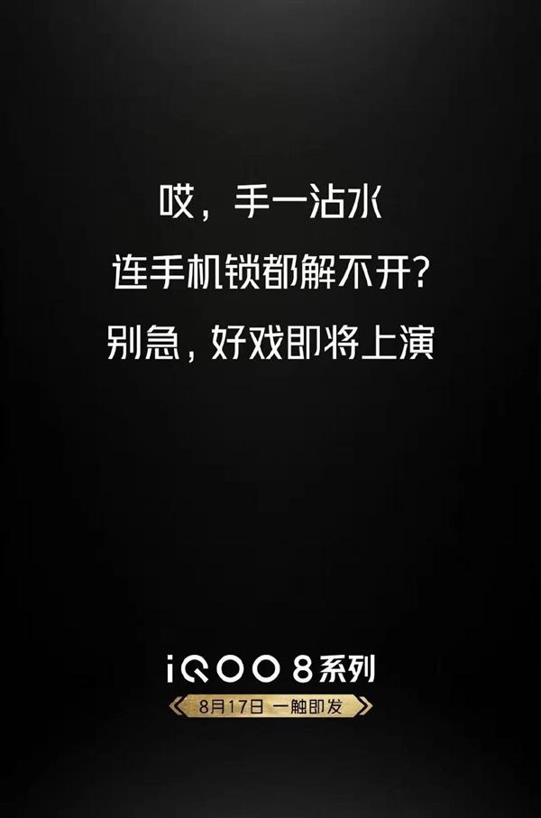 IQOO 8 получит ультразвуковой сканер