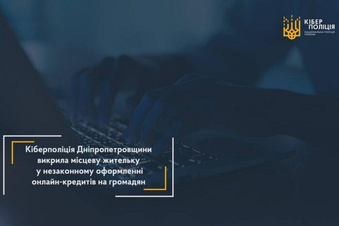 Киберполиция раскрыла схему, по которой 33-летняя жительница Кривого Рога обманывала украинцев