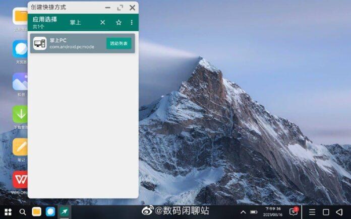 Новые планшеты Xiaomi могут работать в режиме ПК с интерфейсом в стиле Windows 10