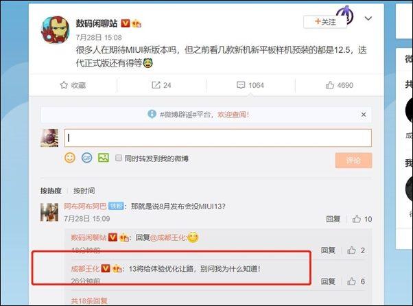 Xiaomi Mi Mix 4 не получит MIUI 13