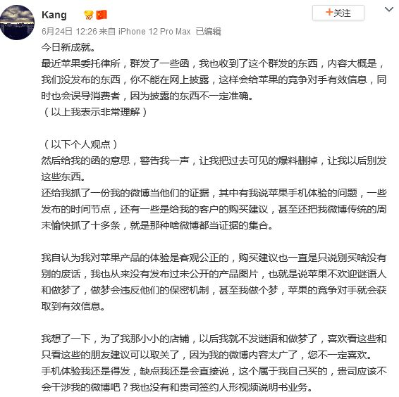 Apple начала угрожать пользователям соцсетей, раскрывающих подробности об iPhone и прочих устройствах компании до их официальной презентации