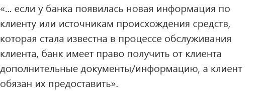 Банкам разрешили присваивать вклады украинцев под предлогом финмониторинга