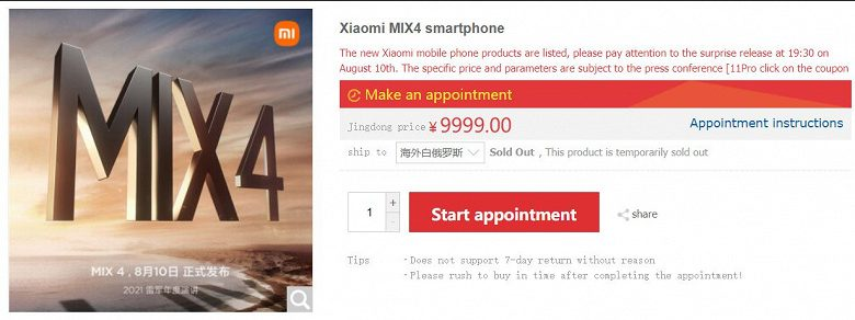 Xiaomi открыла предзаказы на Mi Mix 4