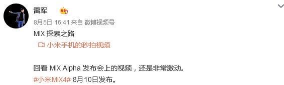 Xiaomi Mi Mix 4: фото смартфона в руках Лэй Цзюня, точная дата начала презентации и перспективы появления устройства на глобальном рынке
