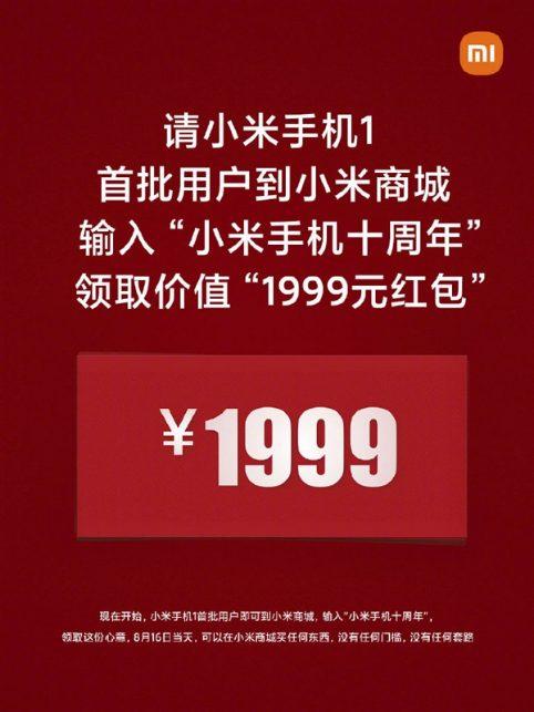 Глава Xiaomi пообещал покупателям первых в истории бренда смартфонов Mi 1 полное возмещение стоимости устройства