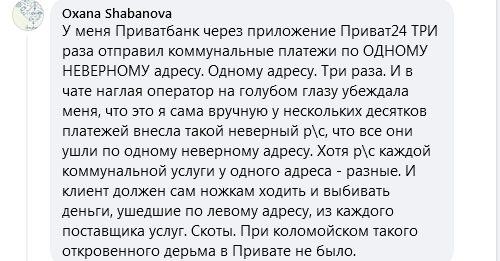 «Приватбанк» начал менять PIN-коды украинцев без уведомления клиентов